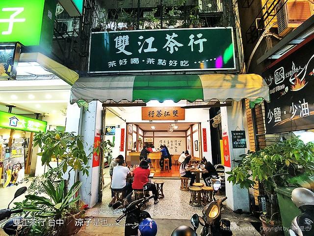 雙江茶行 台中 8