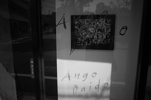 森山大道写真展 | Ango