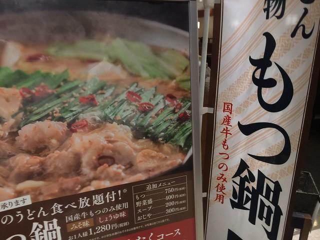 "Noodles street ""HAKATA"""