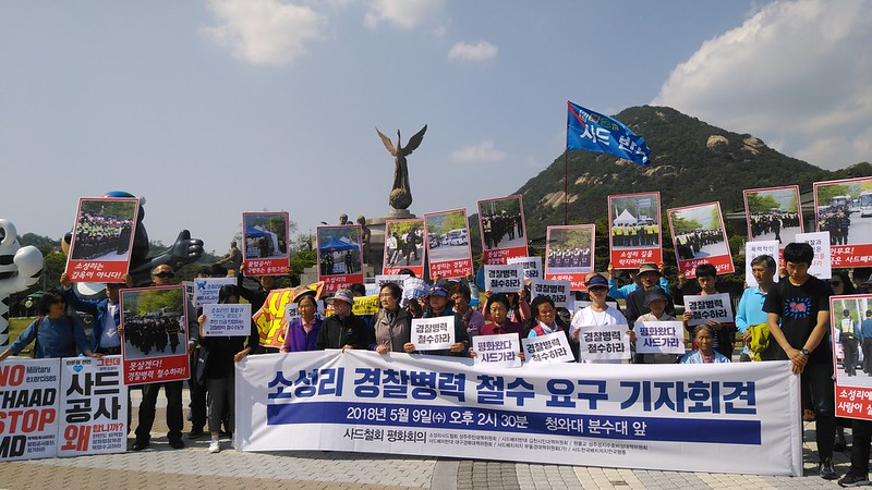 20180509_소성리 경찰병력 철수 요구 항의집회 (11)