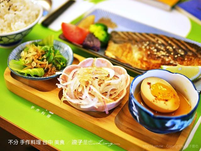 不分 手作料理 台中 美食 12