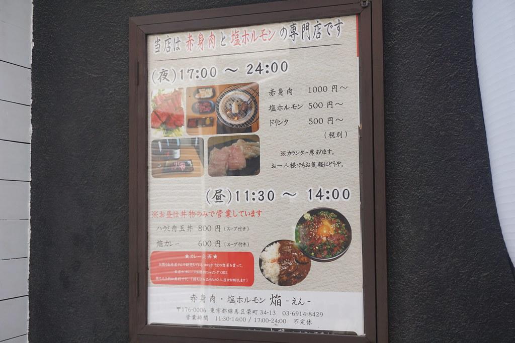 焔(江古田)