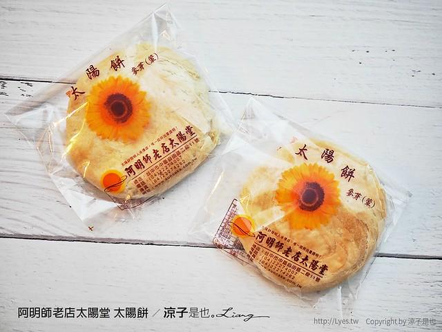 阿明師老店太陽堂 太陽餅 1