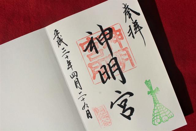 asagayashinmeigu-gosyuin04018