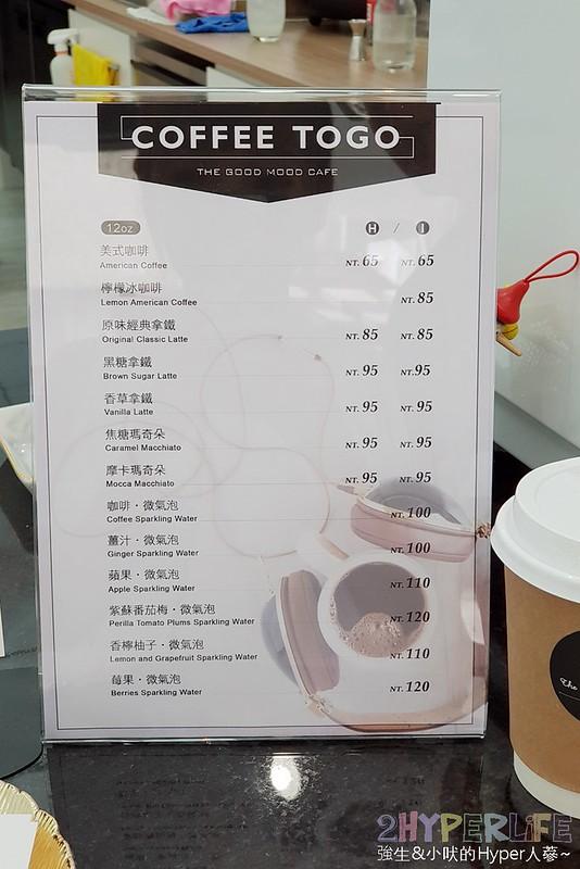 Thegoodmoodcafe,勤美附近咖啡,勤美附近美食,台中咖啡,台中好吃,台中好吃鬆餅,台中早午餐,台中甜點,台中美食,台中輕食,台中雲朵咖啡,台中韓系咖啡館,台中鬆餅,咕嗼咖啡,咕嗼咖啡 台中,咕嗼咖啡 在哪,咕嗼咖啡 菜單,咕嗼咖啡 電話 @強生與小吠的Hyper人蔘~