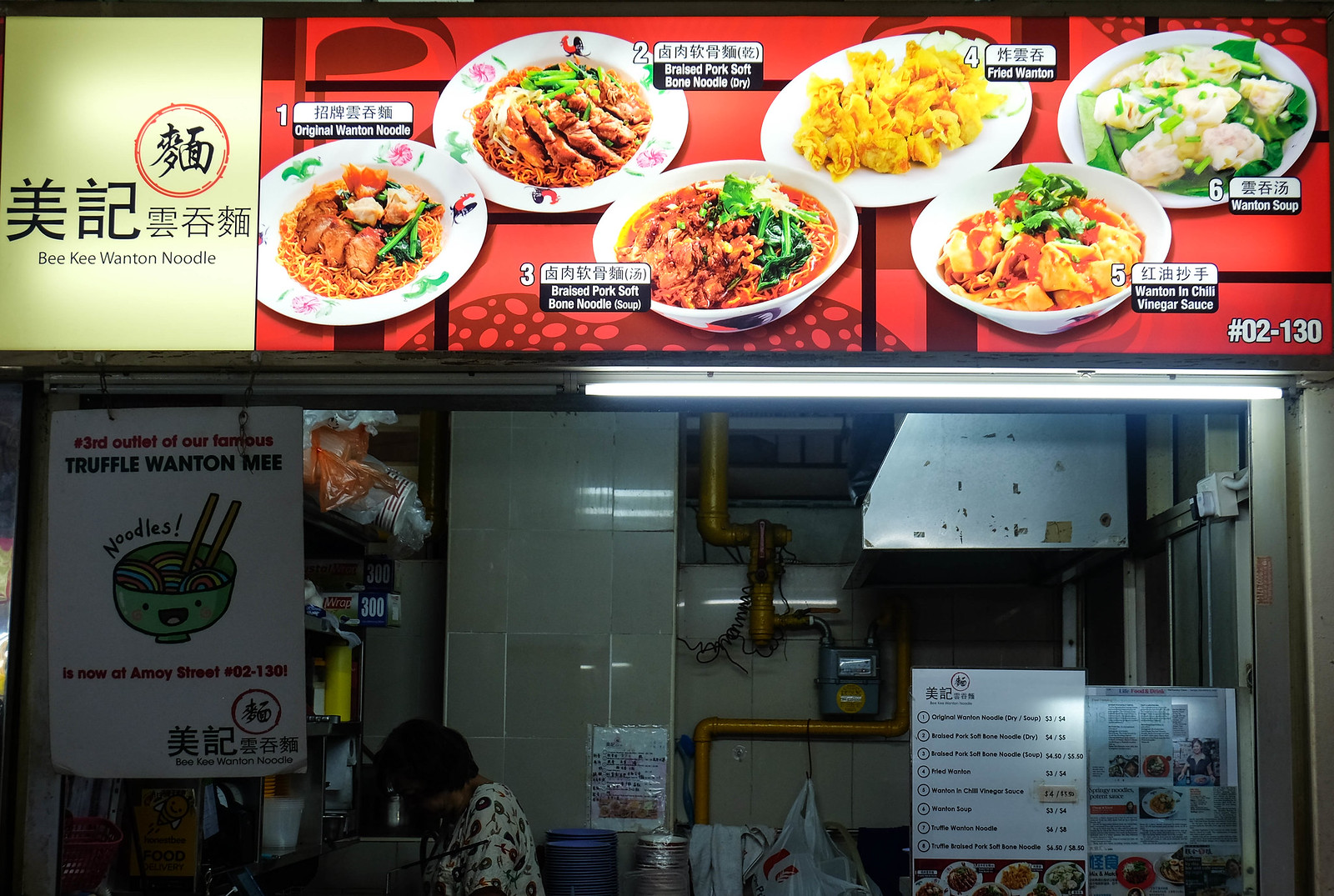 amoy street food centre Truffle mee stall