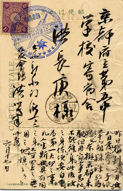 hong's postcard 1912, taipei to kyoto