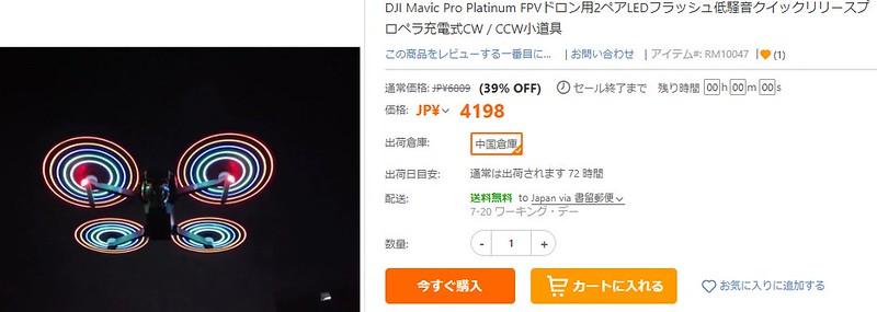 DJI Mavic Pro Platinum用 LEDプロペラ レビュー (1)