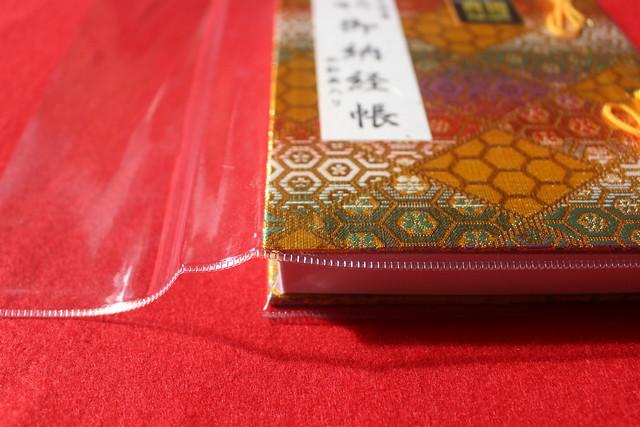 saikoku-gosyuincho009