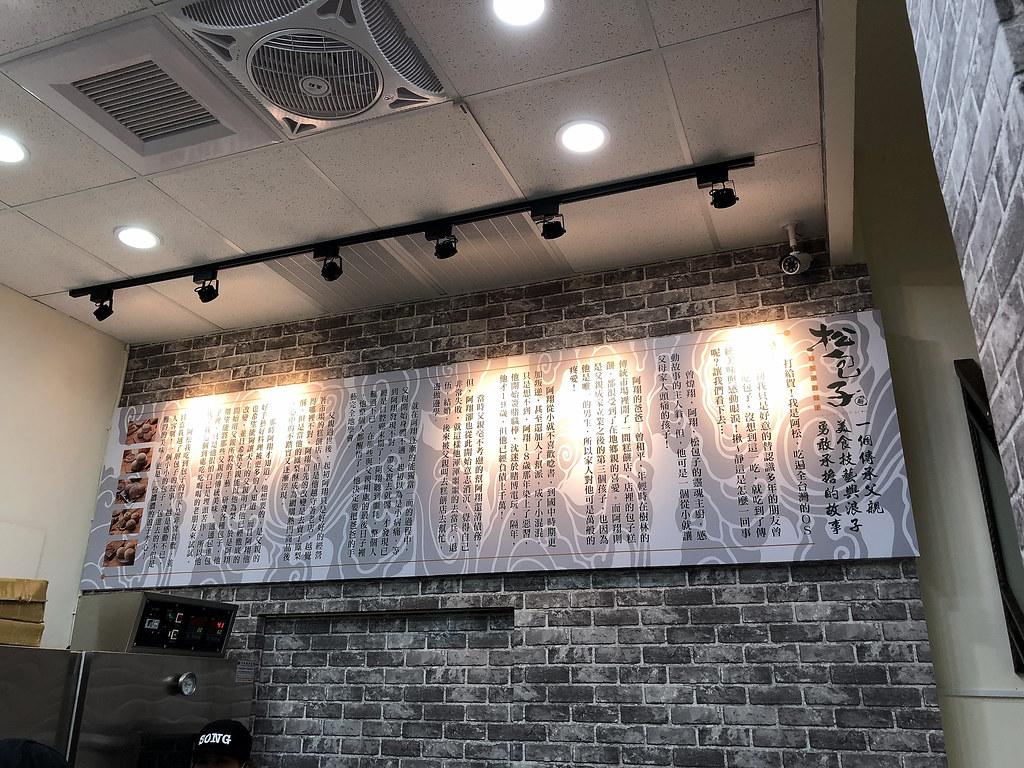 松包子 科技大樓站店