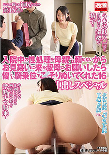 NHDTB-111 Because I Can Not Ask Mothers For Sex Treatment During Hospital I Asked My Aunt Who Came To Visit Us For A Sexual Procedure And Sneaked Secretly At The Friendly Woman's Top Position 16 Cum Inside Special