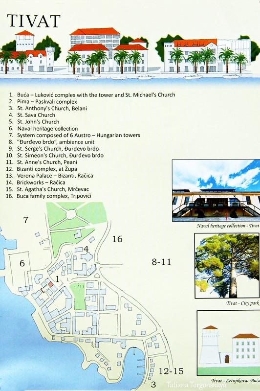 Туристическая карта Тивата с достопримечатлеьностями