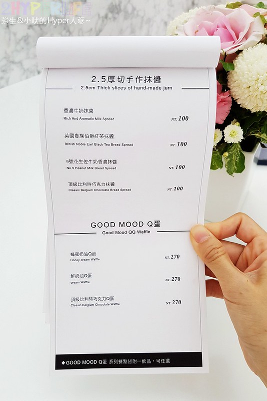 咕嗼咖啡 The good mood cafe menu (3)