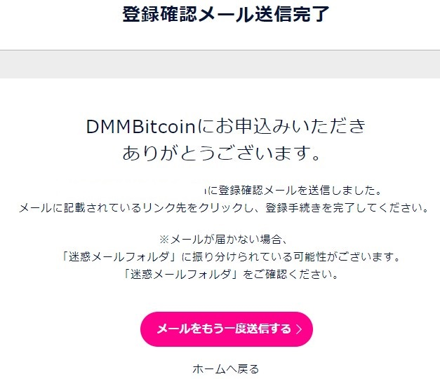 DMM Bitcoinの登録方法 (7)