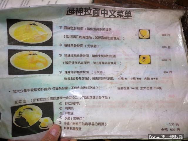 飯糰拉麵 麵屋海神03