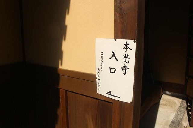 honkoji-gosyuin04013