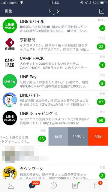 line_delete_006