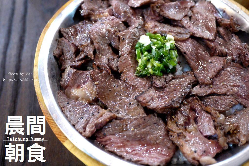 台中SOGO附近美食|晨間朝食-極餓牛魔王給你滿滿牛肉!快流口水啦!