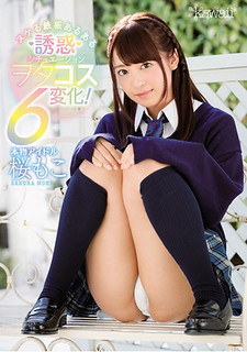 KAWD-888 Authentic Idol Sakurako Na Iron Board There Is A Temptation Situation Watakos 6 Change!
