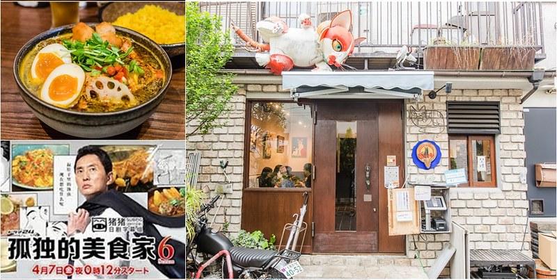 薬膳スープカレー・シャナイア1 (1)