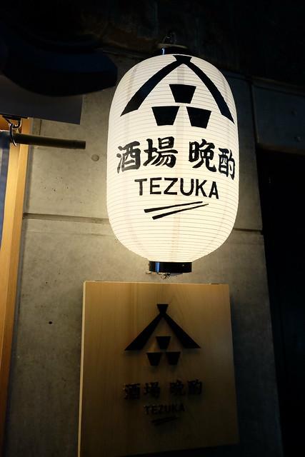 Shibuya dining bar TEZUKA