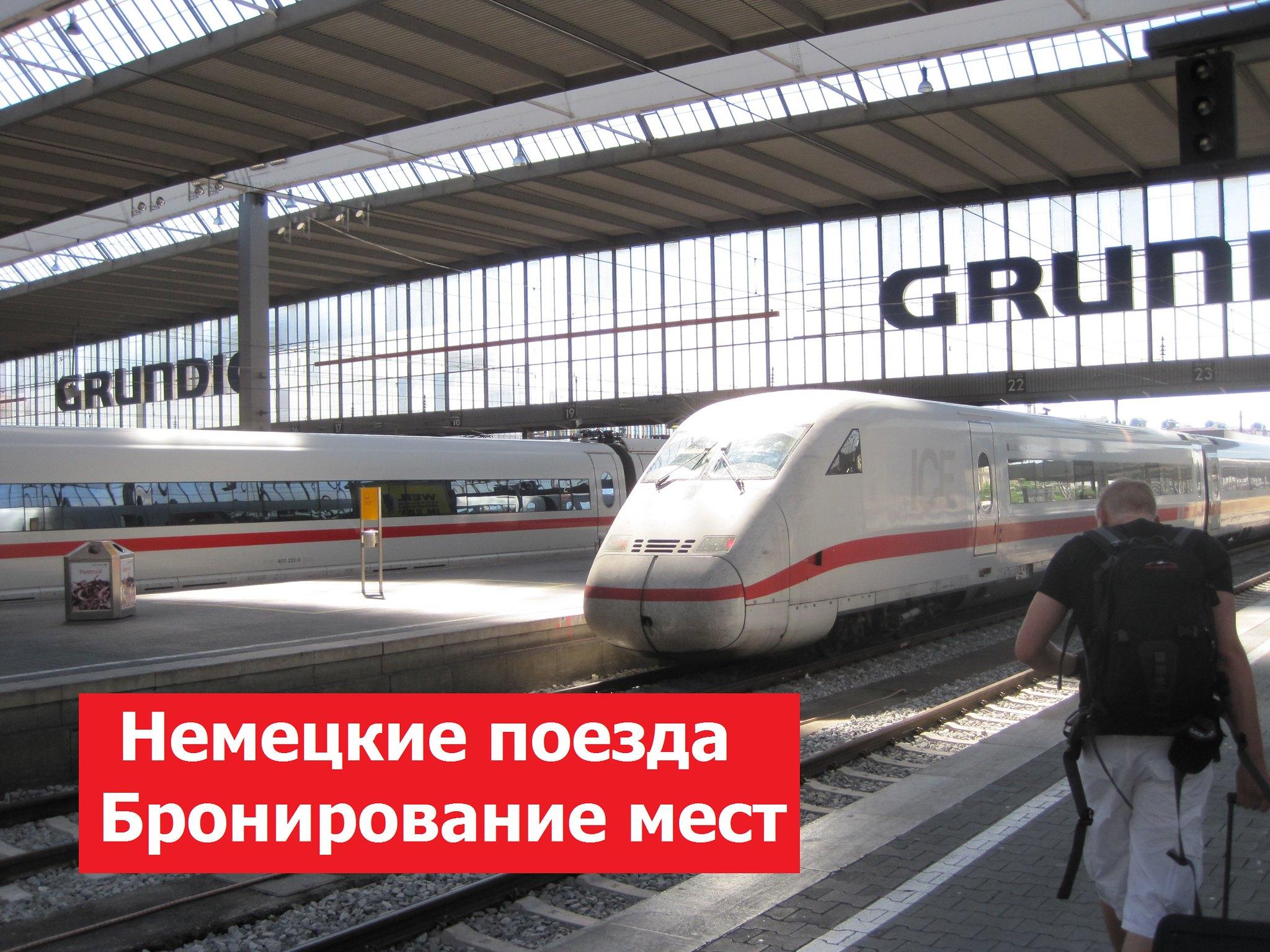 Бронирование места в немецком поезде. Все, что нужно знать