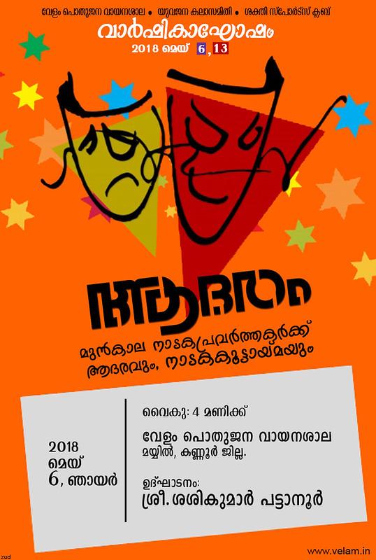2018-05-06-Drama-poster2-aadaram