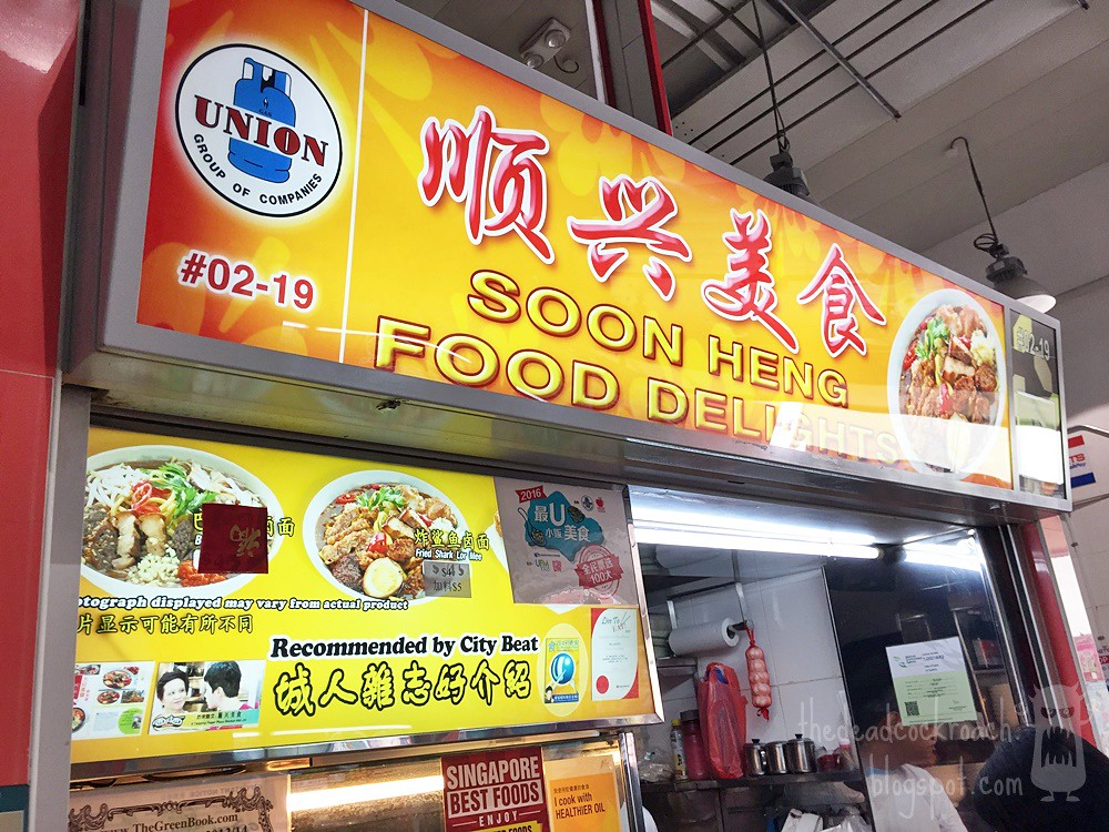 food, food review, lor mee, review, singapore, soon heng food delights, tanjong pagar, tanjong pagar plaza market and food centre, 顺兴美食