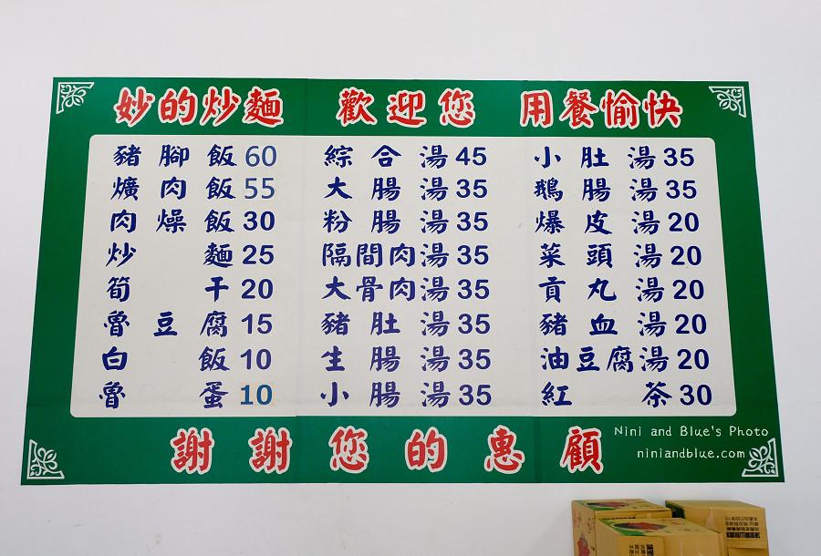 妙的炒麵.東區美食09