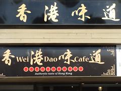 Wei Dao Cafe