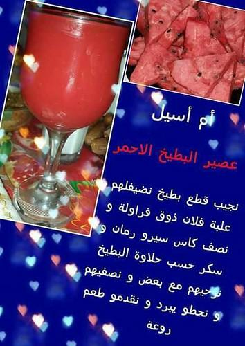 عصير البطيخ الاحمر-033