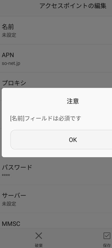 ゼロシムAPNの編集