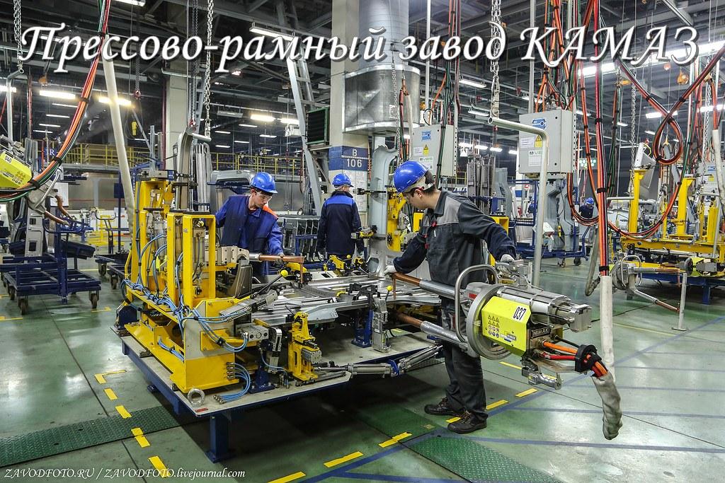 Прессово-рамный завод КАМАЗ