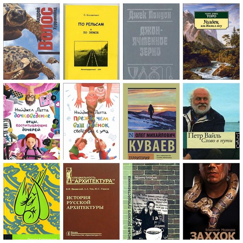 Книги: январь - апрель, 2018