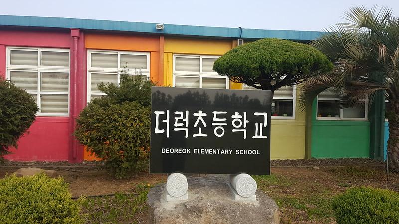 Deoreok School (4)