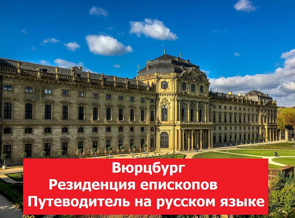 Вюрцбург. Резиденция епископов. Путеводитель на русском языке