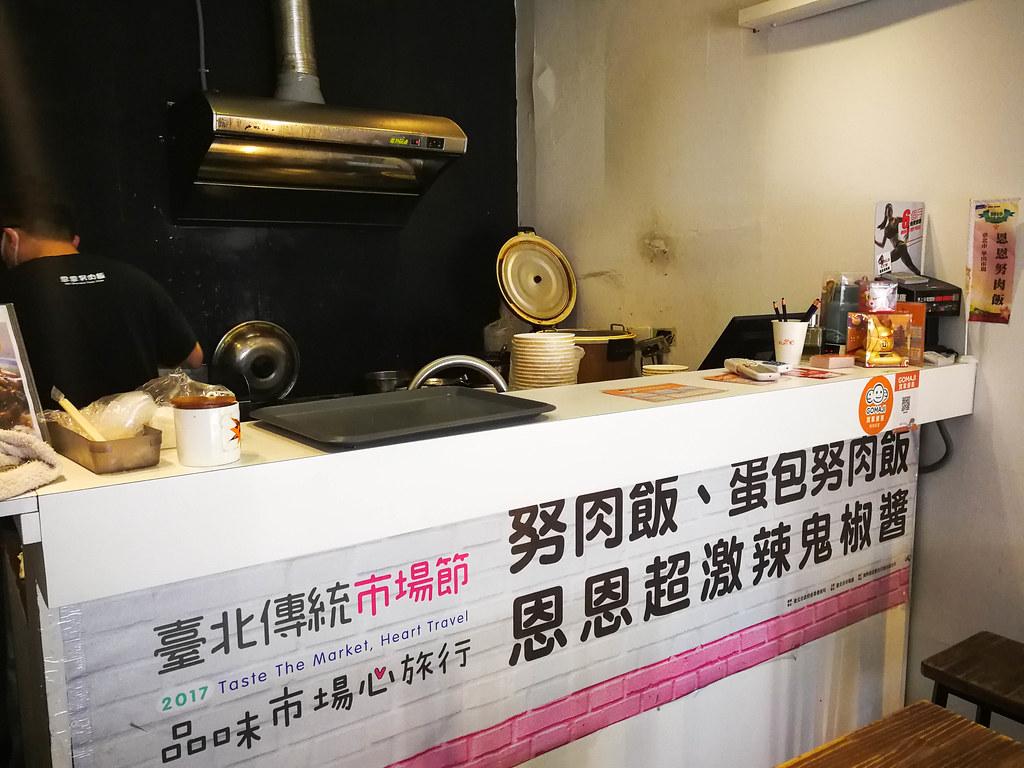 恩恩努肉飯 (3)