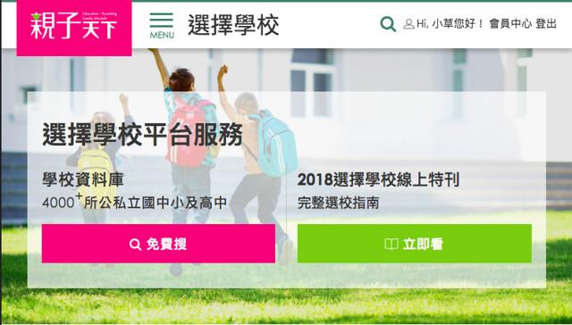 親子天下選擇學校資料庫 & 2018 線上特刊