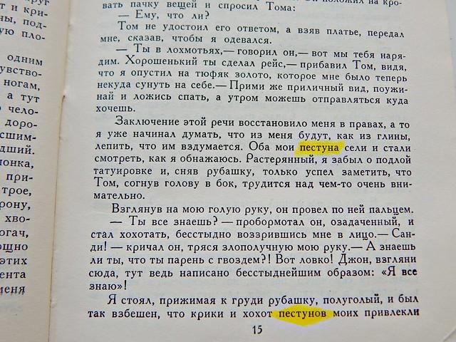 Слово недели- пестун из романа А. С. Грина Золотая цепь   HoroshoGromko.ru