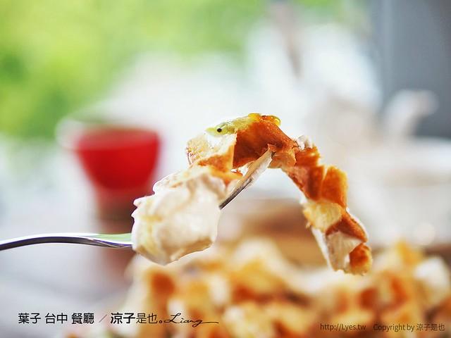 葉子 台中 餐廳 40
