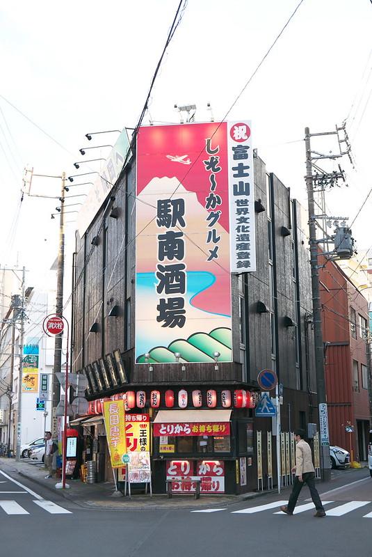 静岡 駅南酒場