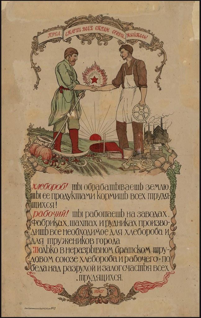 1921. Хлебороб! Ты обрабатываешь землю, ты ее продуктами кормишь всех трудящихся!