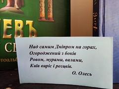 Книжкова подорож «Святий Київ – наш Великий». 22.05.18. №123