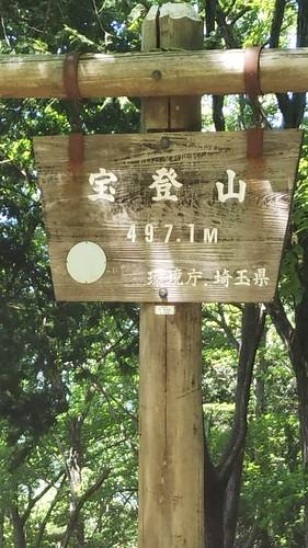 ITS長瀞ハイキング 宝登山山頂