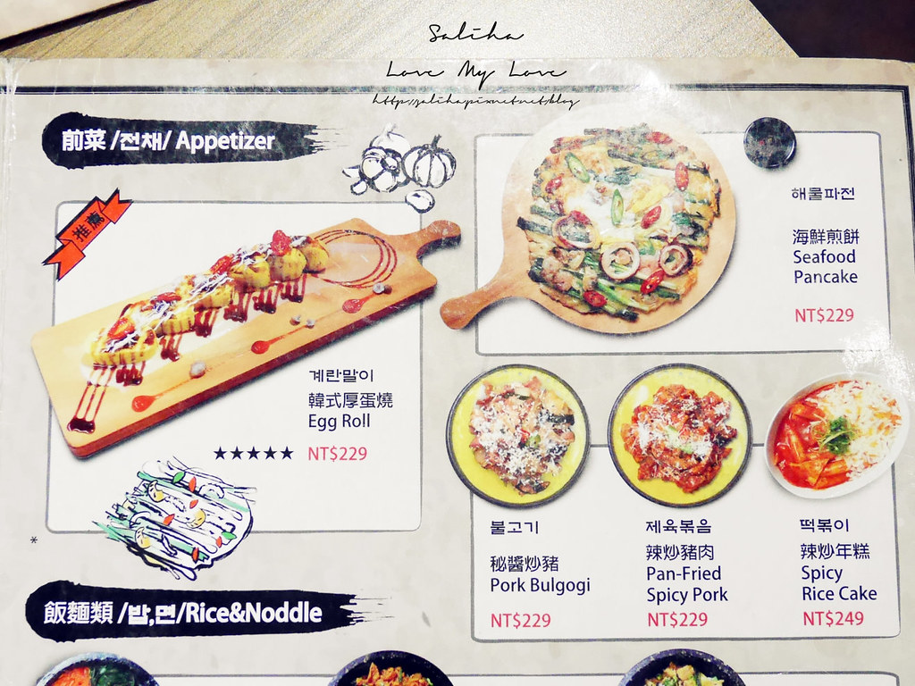 台北東區台韓民國韓式燒肉店菜單menu價位訂位 (4)