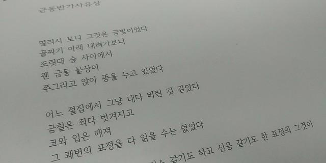 송찬호 시인 초청 연수 | 화북초등학교