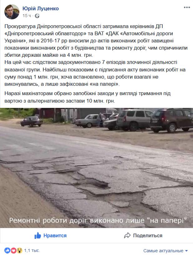 Screenshot_2018-07-03 Юрій Луценко(1)