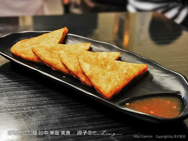 拉瑪泰式拉麵 台中 東區 美食 7