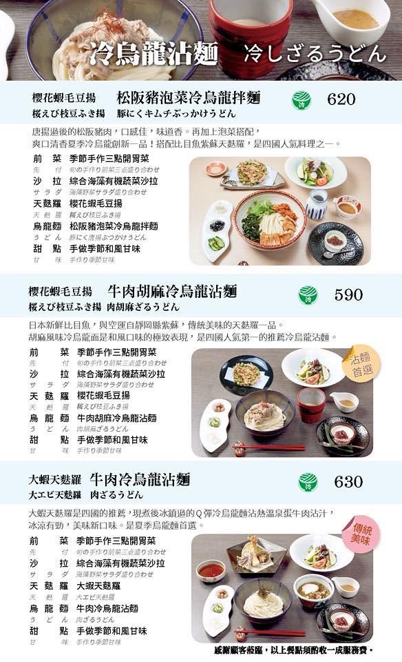 四國 讚岐烏龍麵天麩羅專門店 Menu 菜單價位11