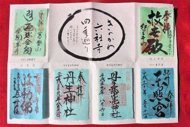 kinokawa6001
